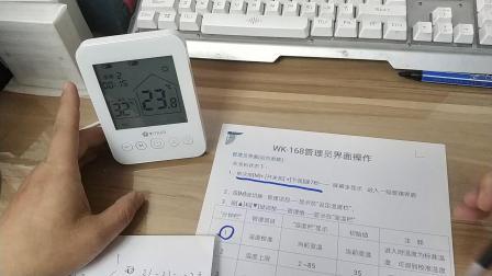 YiFAER依法儿168wifi版温控器温度校准操作视频