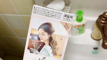 花王泡沫染发剂 又自己染头发啦!