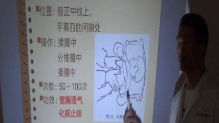 阜阳小儿推拿培训学校教学视频课目表