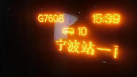 G7608终到南京南站(CRH380B)