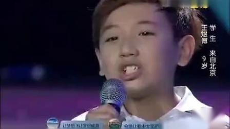 9岁男孩王煜博唱《最初的梦想》, 想要唱歌给更多人听,励志!