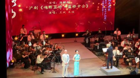 沪剧《魂断蓝桥—蓝桥幸会》(王斌+朱桢)