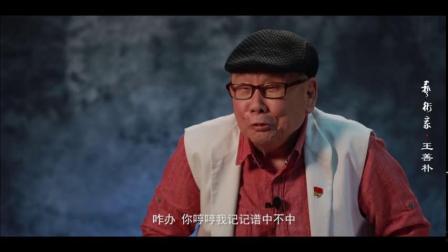 豫剧表演艺术家王善朴90岁