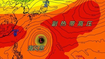 """19号台风""""海贝思""""已生成,风力16级以上"""