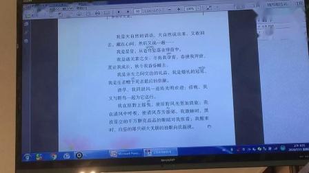 指向素养的统编教材整体分析(六年级1)_超清
