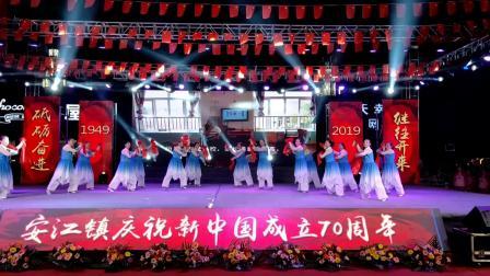 洪江市安江镇庆祝国庆70周年文艺晚会