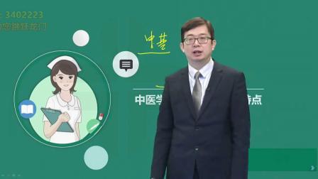 2020中医执业医师助理医师考试视频【中医基础理论】第01讲