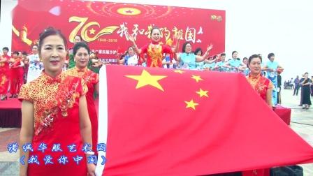 2019日照·山东千人旗袍嘉年华-《我爱你中国》诸城华服艺术团2