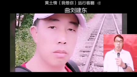 黄土情《我想你》刘建东曲、远行客翻唱!