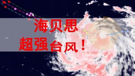 """19号台风""""海贝思""""已生成,风力17级"""