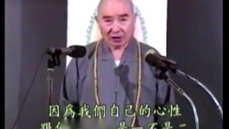 净空法师:【心性不二,执持名号,跟弥陀功德相应】