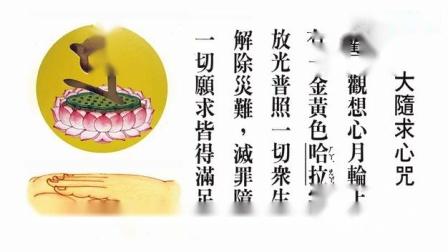 大随求心咒教念_标清