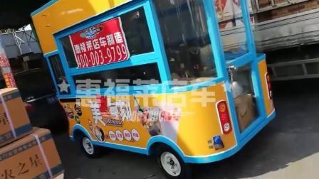 惠福莱移动餐车供应流动冰淇淋小吃车