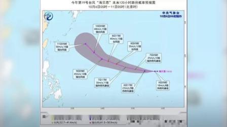 """注意!19号台风""""海贝思""""已生成,或成今年""""风王"""""""