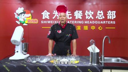 食为先:深圳哪里可以学习制作北海道戚风蛋糕?