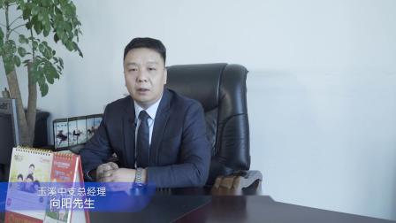 新华保险云南分公司玉溪中支—我和我的客户服中心