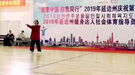 19延边州健身达人展示交流大赛:付明友陈氏新架二路