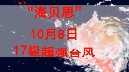 """19号台风""""海贝思""""69米/秒风力17级以上"""
