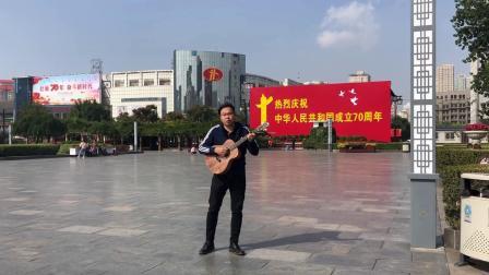 我和我的祖国 吉他弹唱 (拍摄地太原 )