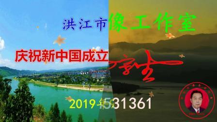 洪江市安江镇庆祝新中国成立70周年文艺晚会