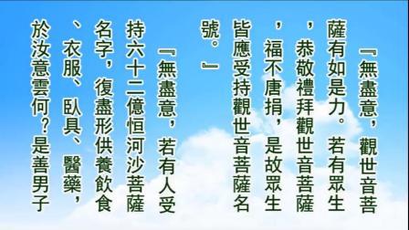 佛教经典诵读:妙法莲华经观世音菩萨普门品