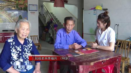 98岁抗战老兵李福兴,上了战场就不会害怕!