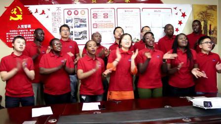 肯尼亚办事处-红旗飘飘