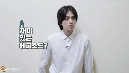 【李栋旭】20191007《他人即地狱》終映感言-【中字】