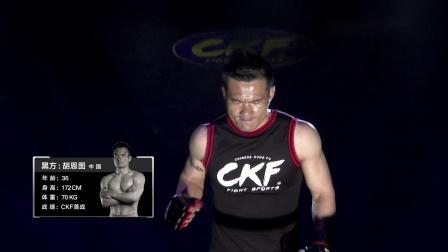 2019CKF公开赛 杨惠群(安徽)VS胡恩图(云南)男子70公斤级16进8