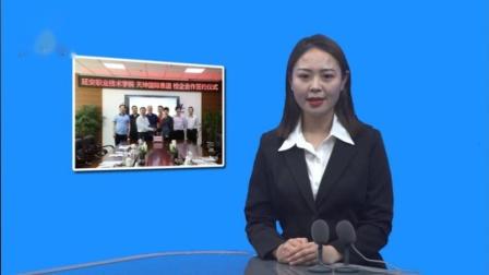 我院与天坤国际集团签订校企合作协议延安职业技术学院