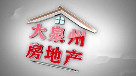视频 | 晋江中骏璟峰沙盘讲解-大泉州房地产网报道