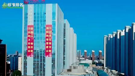 5月空气质量倒数第一唐山市连续13天约谈159家企业