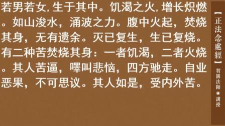 正法念处经74(20191003)