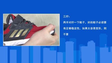 【消费经】五步正确挑选童鞋