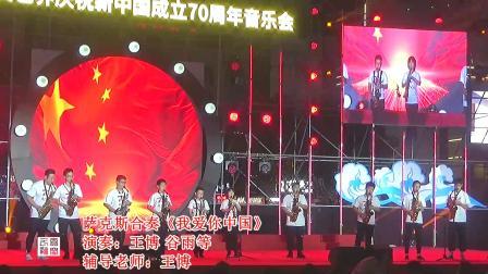 萨克斯合奏《我爱你中国》
