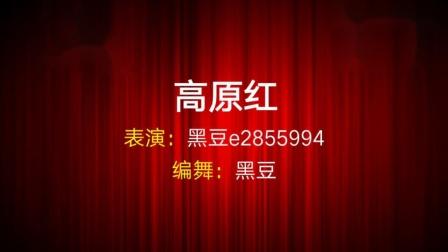 """采自糖豆广场""""黑豆老师编舞、示范""""——藏族舞《高原红》"""