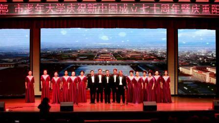 张家口市老年大学艺术团演出小合唱《我和我的祖国》