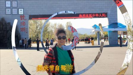 国庆节自驾游镜泊湖