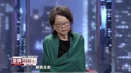 朱永卓:小李已经习惯了逃避,不能解决问题 金牌调解 191008 高清