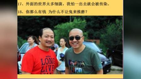 刘能的狠话句句经典 MV_201910091032