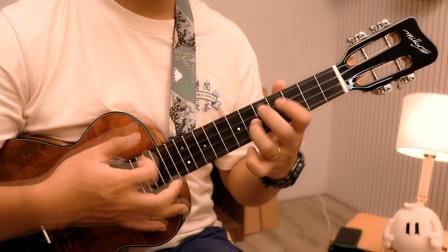 【哈里里】ukulele指弹-走过世界每个角落