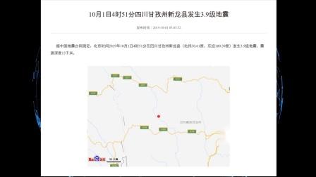 四川甘孜州新龙县发生3.9级地震
