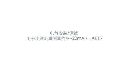 科隆转子流量计H250_开箱和调试操作视频