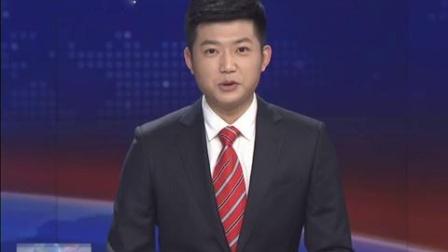吉林新闻联播20170126