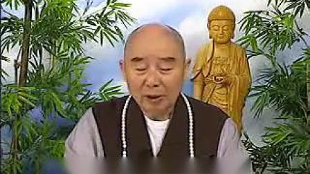 淨空法師开示:在家居士,單身好還是結婚好  南无阿弥陀佛