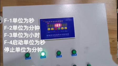 ZX-1810时间控制操作说明