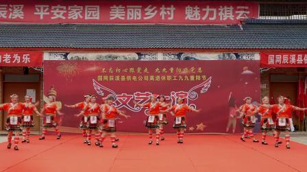 国网辰溪县供电公司离退休职工2019重阳节文艺汇演