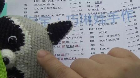 巧琳娃手作浣熊熊猫头部换线方法各种钩织图解视频