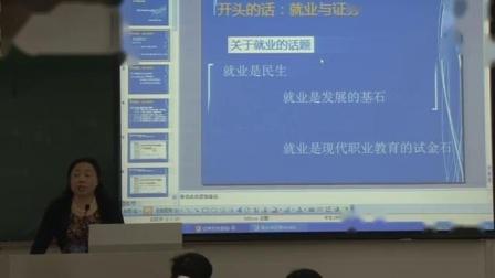 浙江金融职业学院 证券投资实务 王静 52讲