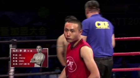 2019CKF公开赛 李源(湖南)VS李建文(云南)男子65公斤级8进4